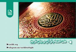 ◀️  تحریف تورات و انجیل؛ آری یا نه  ✅http://yon.ir/yC85    ✅http://www.tarikh.org