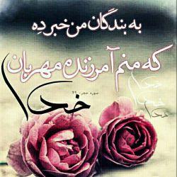 سلام گل زندگی دلم واسه تک تک شماتنگ شده همه خوبین؟