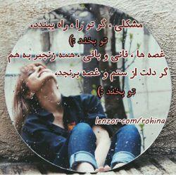 [ عشقِ مَن کودَکــ بمان دُنیا دِلَت را میزند ]  [ سَخت بی رَحم است میدانم کـه سنگَت میکند ... ] :(