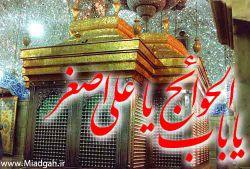 میلاد اربابم حضرت علی اصغر باب الحوائج کربلا مبارک باد...