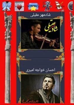 ترانه های ماندگار متن ترانه های پاپ و سنتی فارسی. در این نرم افزار متن ترانه های اکثر خواننده ها قرار دارد (الان 18 خواننده)و در بروز رسانی بعد بیشتر میشود. دانلود از نارکت: http://market.anarestan.com/push/APP/930471624