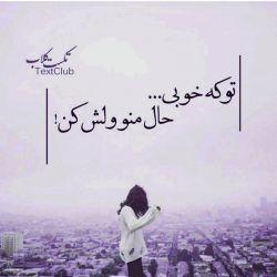 حال منو ولش کن...**