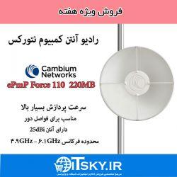 به اطلاع می رساند فروش ویژه محصول Cambium networks ePMP force 110 در مدل 220MB سرعت ارسال در فروشگاه اینترنتی آی تی اسکای آغاز شد.