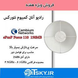 به اطلاع می رساند فروش ویژه محصول Cambium networks ePMP force 110 در مدل 150MB سرعت ارسال در فروشگاه اینترنتی آی تی اسکای آغاز شد.