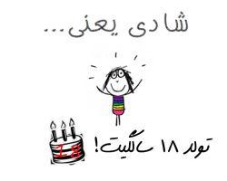 تولدم مبارک :)