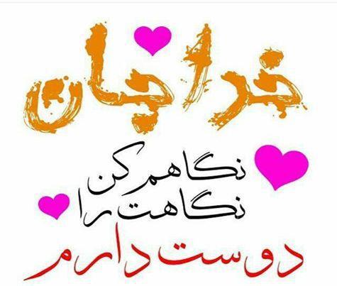 چهار ذکر قرآنی آرام بخش که در زندگی معجزه ها می کند: 1- حَسْبُنَا اللَّهِ نِعْمَ الوکیل نَعَمْ المولا وَ نِعْمَ النصیر (برای وقتایی که ترس و اضطراب دارید) 2- لا اله الَّا أَنْتَ سبحانک انی کنت مِنْ الظالمین (وقتی خیلی ناراحتی و دلت گرفته) 3- وَ ٱفوض امری الی اللَّهِ انَّ اللَّهِ بصیربالعباد (برای وقتی که می خواهی خدا مکر و حیله ی دیگران را در حق تو خنثی کند) 4- ماشاءالله لَا حَوْلَ وَ لَا قَوِّهِ الَّا بِاللَّهِ (برای وقتایی که طالب زیبایی در دنیا هستید)...