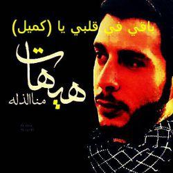 43 الشهید محمّد باقر حسن جابر// اللّهُــمَ صَـــلِّ وَسَـــلّـِمْ عَلـَے سَیِـــدِنْا مُحَمَّــدٍ وَعَلـَے آلِ سَیِــــدِنْا مُحَمَّـــدٍ الطَیِّبِیــن الطّاهِــرِین العجل العجل.یا مولى یاصاحب العصر و الزمان// #خنده_شهداء #رجال_الله  #ضحک  #شهدا #محمد  #شهید #امحمد_باقر_حسن_جابر