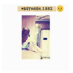 #setareh_1382