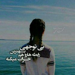 #fatemeh_e