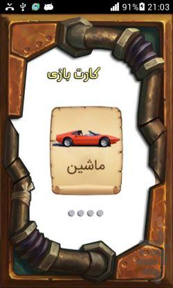 دانلود کارت بازی فقط در کافه بازار https://cafebazaar.ir/app/com.farsroom.card