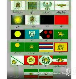 پرچم ایران عزیزمون از دیرباز تا امروز