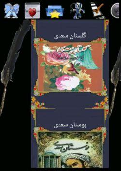 به جرات میتوان گفت نامدار ترین شاعر ایرانی در جهان سعدی شیرازی میباشد تا آنجا که شعر زیبای او را بر سر در سازمان ملل نوشته اند و به زبان های دیگر ترجمه شده است. ما تمامی آثار این شاعر بزرگ را که شامل 13 بخش میباشد را جمع اوری کرده ،به صورت یک نرم افزار چند رسانه ای دراورده ایم و علاوه بر متن کتاب شما میتوانید به صورت صوتی نیز از این اثر ارزشمند استفاده کنید دانلود از نارکت: http://market.anarestan.com/push/APP/930471627