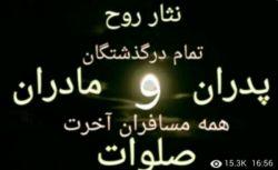 اللهم صلی علی محمد وآل محمد وعجل فرجهم