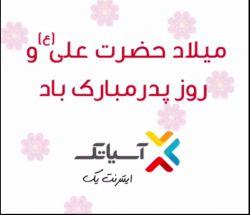 میلاد حضرت علی ع و روز پدر تبریک و تهنیت باد ❤