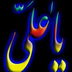 میلاد حضرت علی وروز مردو همچنین روز پدر بر تمامی مردان و پدران مبارک باد
