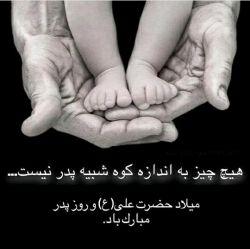میلاد حیدر کرار علی «ع» و روز پدر مبارک
