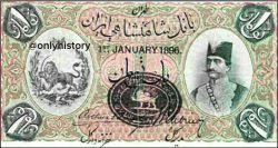 یک تومانی دوره ناصر الدین شاه قاجار  معادل 2.300.000 ریال امروز