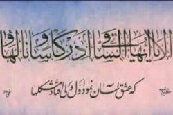 ألا یا ایها الساقی..مبادا مشکلی افتد؟ / نخستین #شعر از #حافظ کمی ترسانده ماها را!