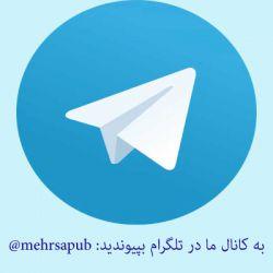 به کانال ما در تلگرام بپیوندید. www.telegram.me/mehrsapub جدیدترین خبرهای روانشناسی و معرفی کتاب های حوزه ی روانشناسی انتشارات مهرسا
