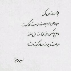 #امیر_وجود