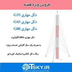 فروش ویژه دکل مهاری G35 , G45 , G80 در فروشگاه اینترنتی آی تی اسکای / برای کسب اطلاعات بیشتر با شماره تماس 02188928792 تماس حاصل فرمائید.