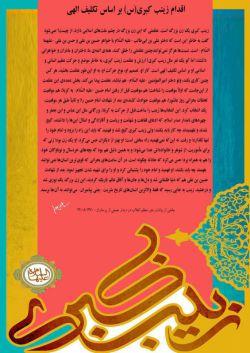 اقدام زینب کبری(س) بر اساس تکلیف الهی ....  https://telegram.me/tarikhtatbighi/451