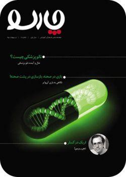 چارسو 7 نشریه چارسو، مجلهای دانش آموزی در حوزه فناوریهای همگرا (Converging Technologies) است که از آبان ماه 1394 منتشر میشود.  چارسو تلاش میکند تا دانش آموزان کشورمان را با کاربردهای و قابلیتهای حاصل از همگرایی فناوریهای نانو (Nano) ، بیو (Bio) ، اطلاعات (Info) و شناختی (Cogno)آشنا سازد. دانلود از نارکت: http://market.anarestan.com/push/MAGAZINE/930471937