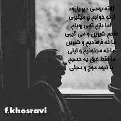 سلام دوستان  این یکی از شعرهای خودمه
