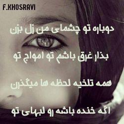 نظر فراموش نشه لطفا