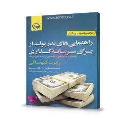 کتاب راهنمایی های پدر پولدار برای سرمایه گذاری، رابرت کیوساکی | shop.echargeu.ir
