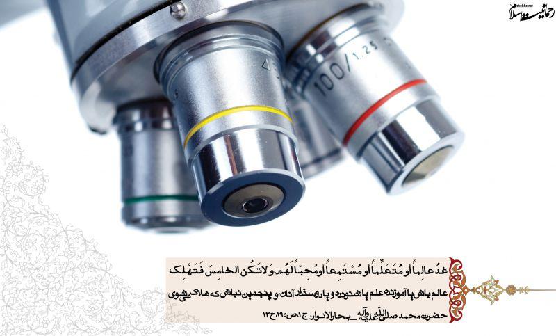 رحمانیت اسلام (10) اهمیت علم و تعلم  حدیث نوشته و حدیث گرافی (جهت دانلود با کیفیت مناسب به سایت تخصصی شبهه مراجعه کنید)