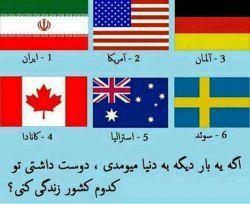 من خودم ایران،!!!