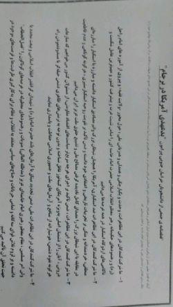 قطعه نامه جمعی از دانشجویان در بدعهدی آمریکا در اجرای برجام وانفعال وزارت خارجه