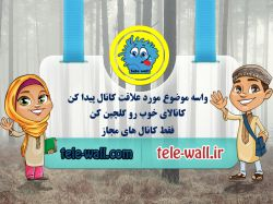 سرویس اشتراک تلگرام  http://tele-wall.com