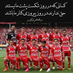 پرسپولیس 0 - 2 نفت تهران