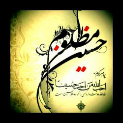 تقدیم به همه محبین ارباب حسین علیه السلام . با آرزوی زیارت