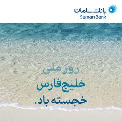 روز ملی خلیج فارس خجسته باد.