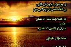 *اَلسَّلامُ عَلَیْکَ، عَجَّلَ اللهُ لَکَ ما وَعَدَکَ مِنَ النَّصْرِ وَظُهُورِ الاَْمْرِ*  آشفته كار روزگاریم! ولى... عمریست كه در حضور یاریم! ولى...  مولاى زمان! اجازه! عرضى داریم: هرجمعه به جاده، چشم داریم ! ولى...  #محمد_مهدى_عبدالهى