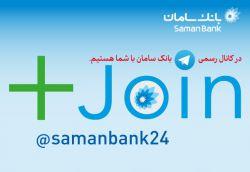 کانال رسمی تلگرام بانک سامان با هدف حضور هرچه بیشتر این بانک در شبکههای اجتماعی و اطلاعرسانی مستقیم و سریعتر به مشتریان و مخاطبان راهاندازی شده است. برای عضویت در کانال بانک سامان، به نشانی اینترنتی https://telegram.me/samanbank24  وارد شده یا در اپلیکیشن تلگرام خود عبارت samanbank24@ را جستجو کنید.