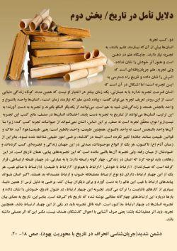 دلایل تأمل در تاریخ/ بخش دوم ...... https://telegram.me/tarikhtatbighi/464