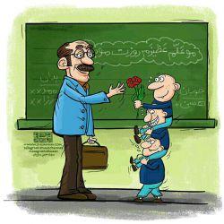 #معلم ♥♥
