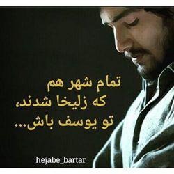 . #برادرانه . تمام شهر هم که زلیخا شوند و جلوه گری کنند در برابر دیدگانت، . ⬅تو یوسف باش ⬅یوسف گونه ببین ⬅یوسف گونه رفتار کن... . خدارا چه دیدی؟! شاید با یوسف بودن تو زلیخا هم به خود آید... .  #حجاب#حیا#چادر#دختر #من_حجاب_را_دوست_دارم  #hijab