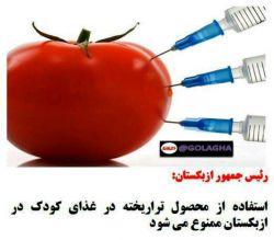 ما نگران واردات لجام گسیخته محصولات کشاورزی تغییر ژنتیک یافته به کشور عزیزمان ایران هستیم