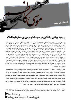 روحیه جهادی و انقلابی در سیره امام موسی بن جعفر(ع) ..... https://telegram.me/tarikhtatbighi/472
