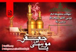 شهادت مظلومانه امام موسی کاظم علیهالسلام تسلیت باد.... https://telegram.me/tarikhtatbighi/473