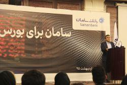 مراسم معرفی نرمافزار تسویه وجوه  برای کارگزاران بورس اوراق بهادار هتل اسپیناس تهران 14 اردیبهشت ماه 95