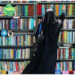 . #من_حجاب_را_دوست_دارم  #کتاب #نمایشگاه_کتاب