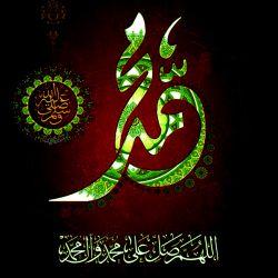 بعثت پیامبر اکرم حضرت محمد ( ص ) گرامی باد