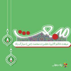 عید مبعث بر مسلمین جهان مبارک باد. دریافت نرم افزارهای مرتبط از پارس هاب www.parshub.com  #پارس_هاب #اندرویدمارکت #عیدمبعث #مبعث #حضرت_محمد #پیامبر #اپلیکیشن #برنامه #بازی