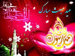 عید مبعث بر  همه ی مردم جهان مبارک باد .